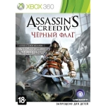Assassin's Creed IV Чёрный флаг (Xbox 360) - русская версия