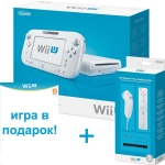 Nintendo Wii U Basic Pack (белая) - 8 Гб + комплект Wii Remote Plus Additional Set + игра в подарок
